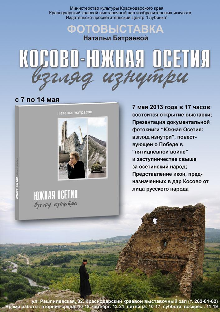 Афиша_А2 Краснодар.7-14 мая.Превью