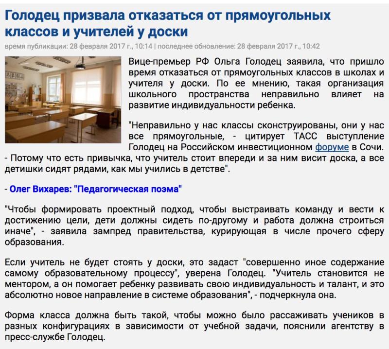 Ольга Голодец и её идея.jpg