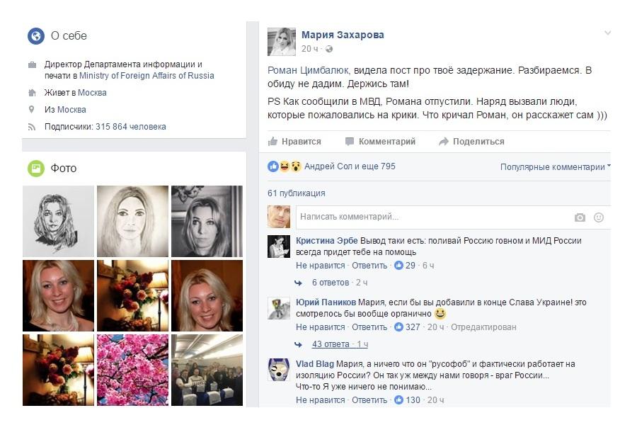 Комментарий Захаровой.jpg