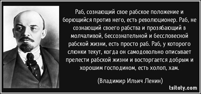 tsitaty-раб-сознающий-свое-рабское-положение-и-борющийся-владимир-ильич-ленин-175321.jpg