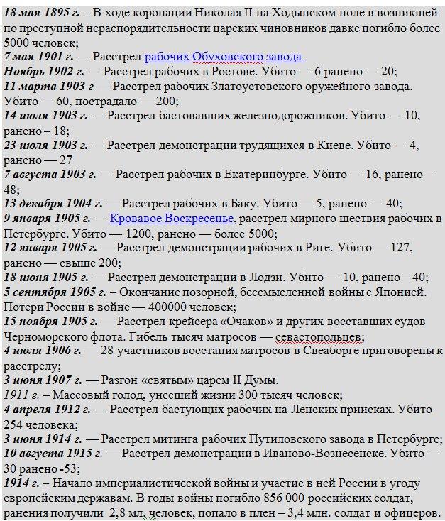 Жертвы царского режима.jpg