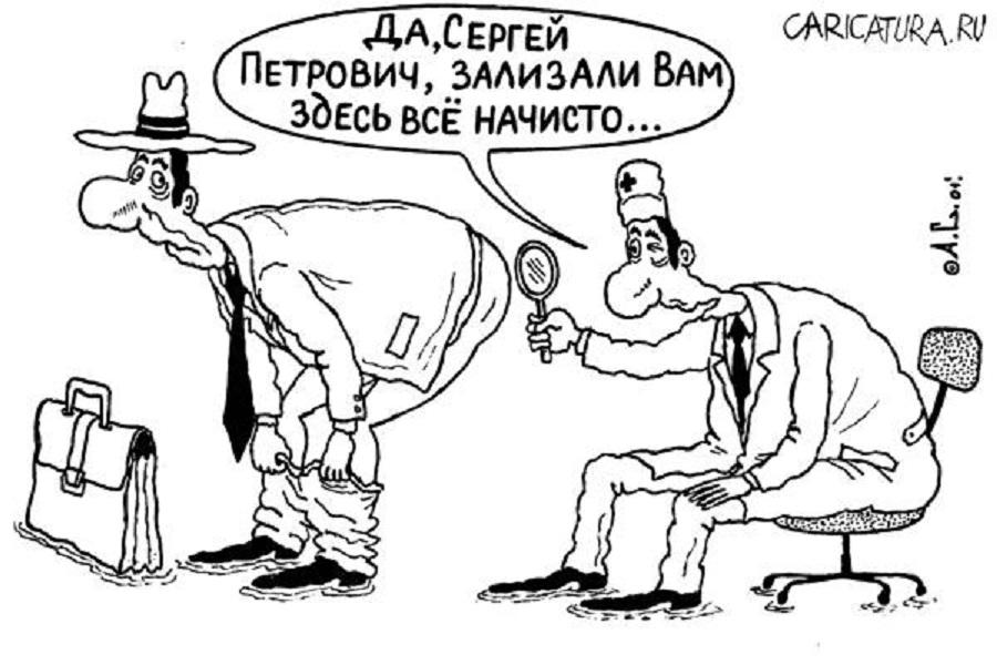 Картинки по запросу Карикатура лизание жопы начальнику