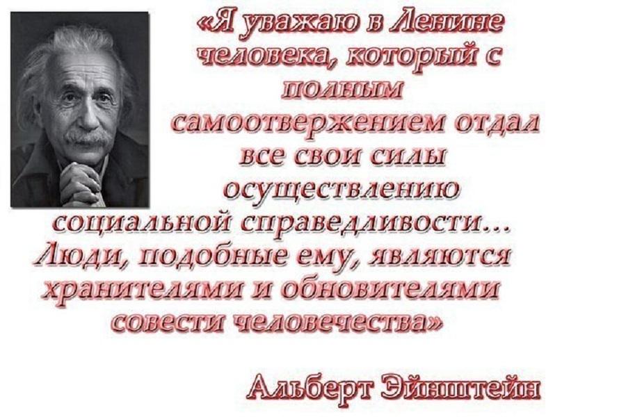 Энштейн о Ленине.jpg
