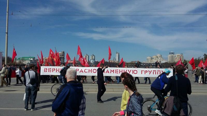 Лозунг участников Первомайского шествия_Вернём Краснознамённую группу.jpg