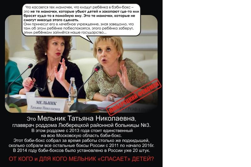 Татьяна Мельник.jpg
