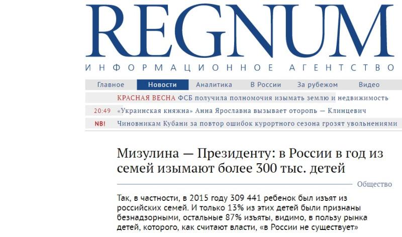 Честный заголовок ИА REGNUM.jpg
