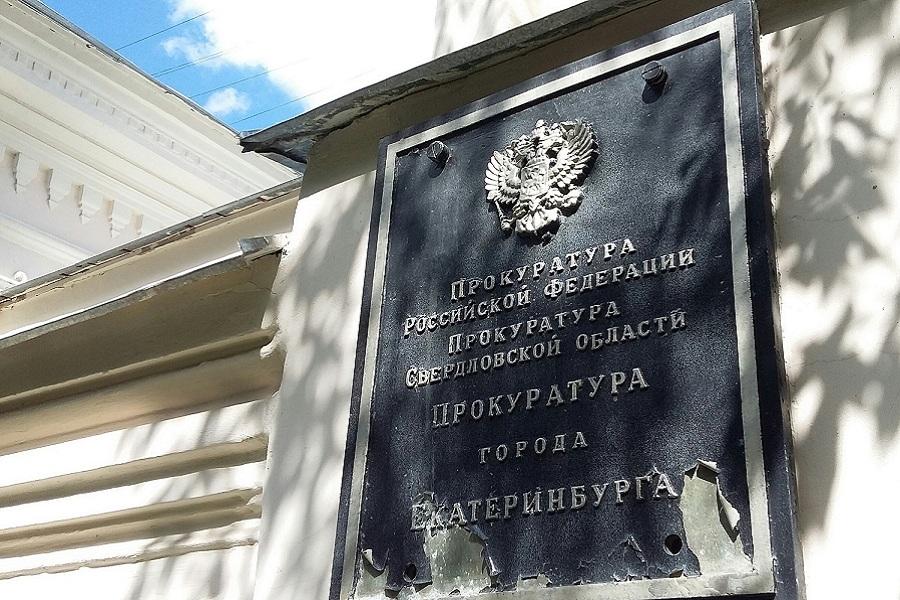 Прокуратура Екатеринбурга.jpg