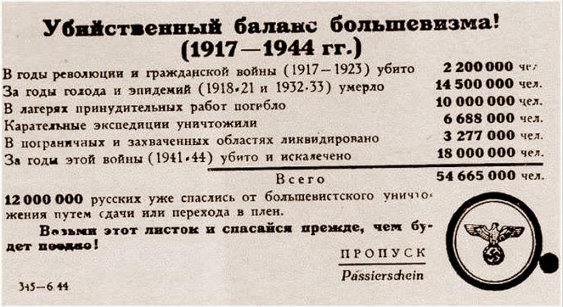 Листовка Геббельса.jpg