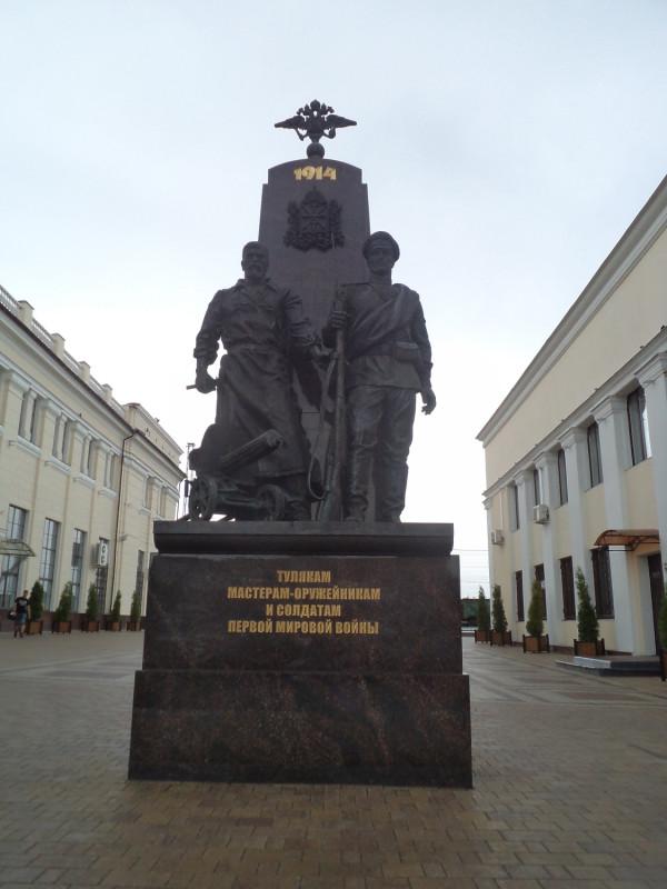 01_Тула_Памятник оружейникам и солдатам Первой мировой.JPG