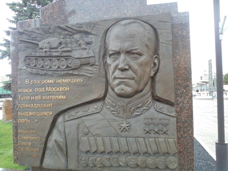 04_Тула_Барельеф Жукову.JPG