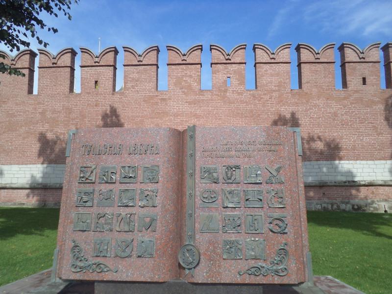 34_Тула_Тульская азбука у стен Кремля.JPG