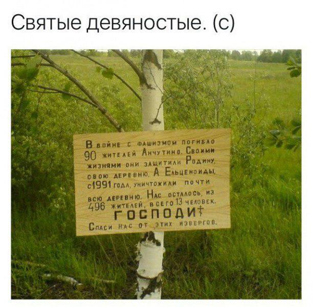 Люди о девяностых.jpg