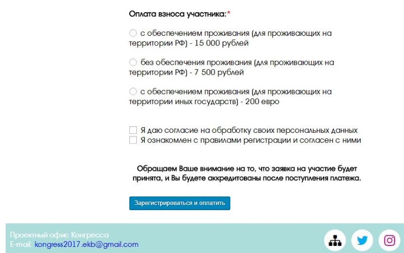 Стоимость участия на съезде инвалидов в Екатеринбурге.jpg