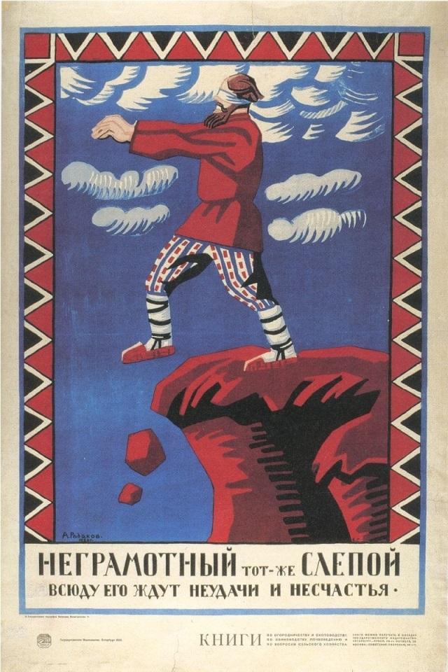 Советский агитплакат.jpg