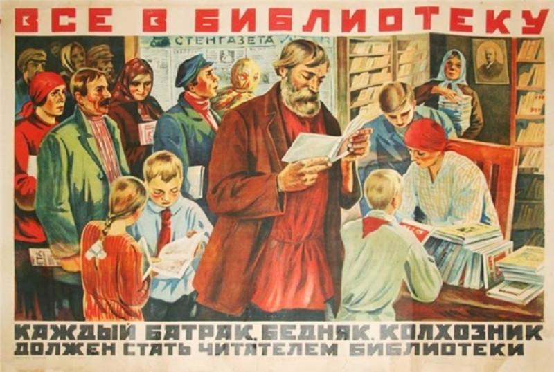 Советский плакат.jpg