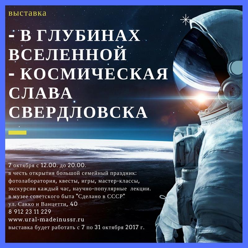 MUZEJ_SOVETSKOGO_BYTA_22SDELANO_V_SSSR_22.jpg
