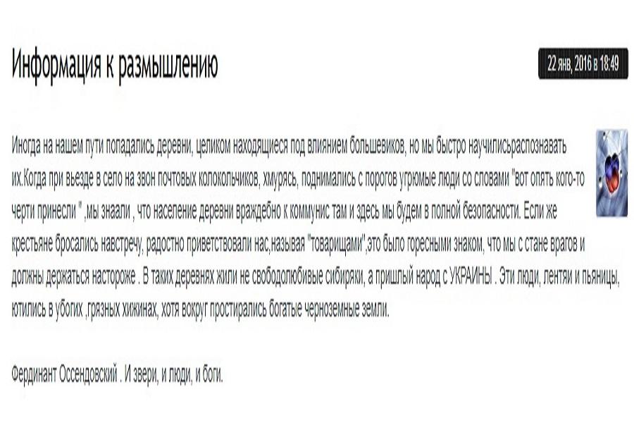 Ссылка на Фердинанда Осендовского.jpg