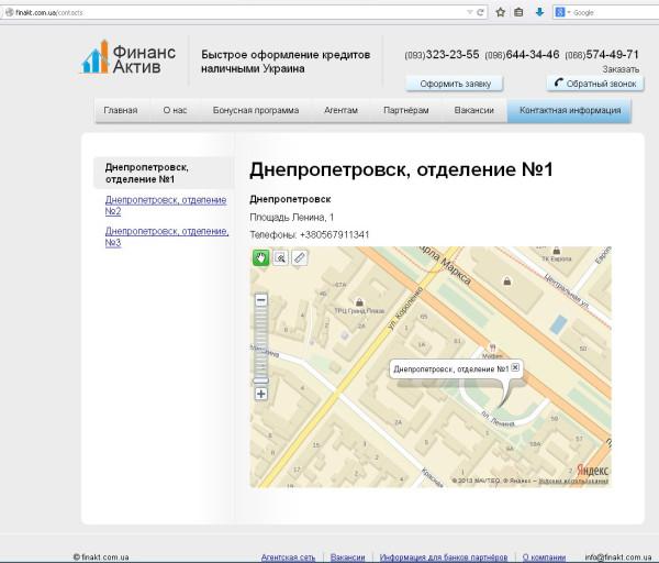 Скрин с сайта