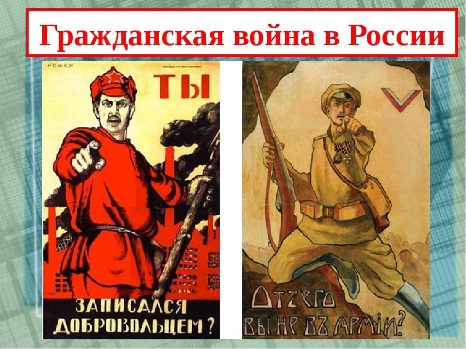 Агитационные плакаты времён Гражданской войны в России.jpg