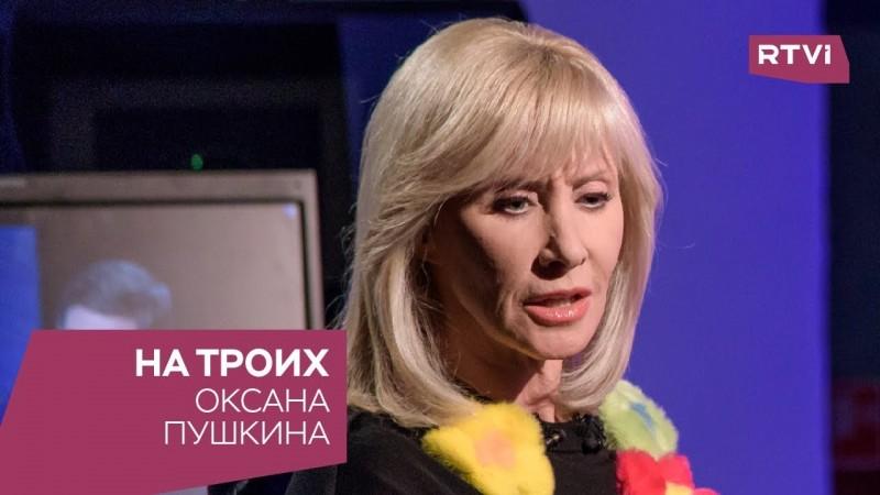 Оксана Пушкина.jpg