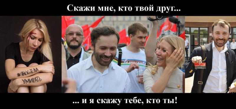 Пономарёв и Попова.jpg