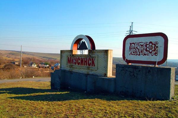 Миусинск