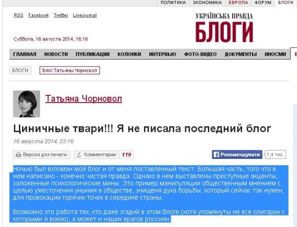 Оправдания Черновол