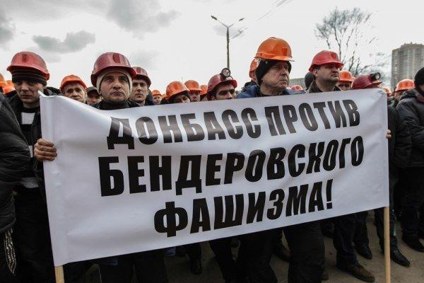 Донбасс против бандеровского фашизма