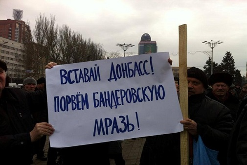 Всавай Донбасс