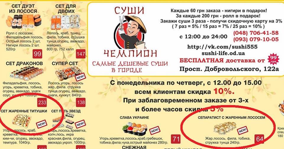Меню в Одессе