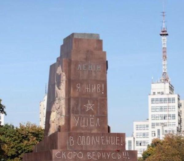 Ленин-я скоро вернусь