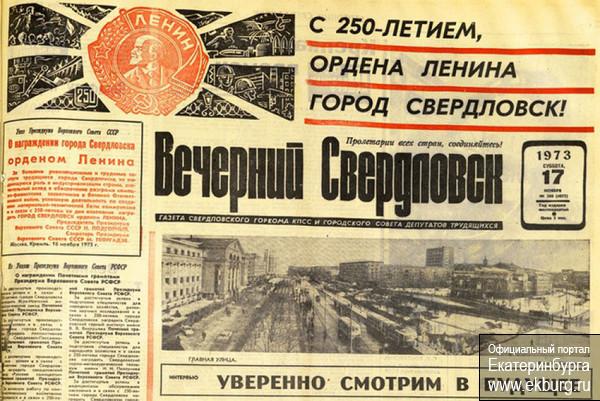 Награда Свердловску