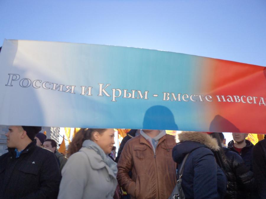 Россия и Крым вместе навсегда