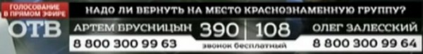 13_10.02.14 на ОТВ