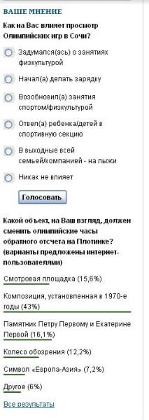 Два голосования