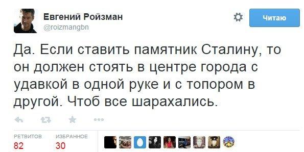 Ройзман о Сталине