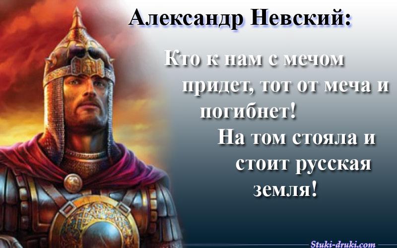 Aforizm_Rossiya_Nevskiy.jpg