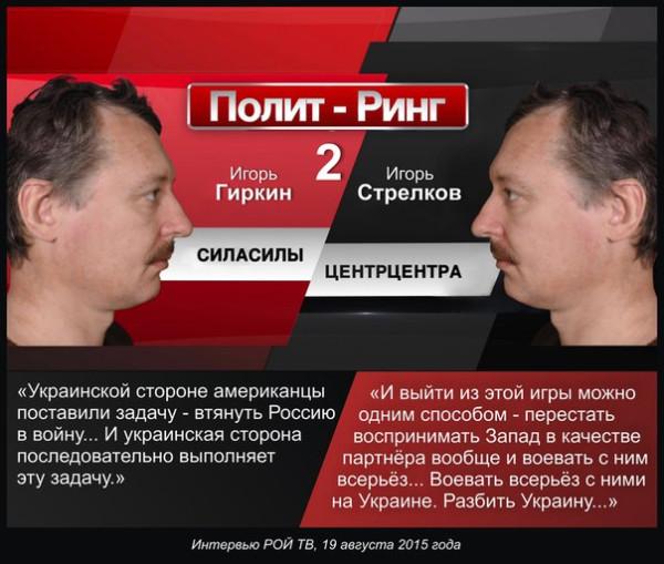 Стрелков против Гиркина.jpg