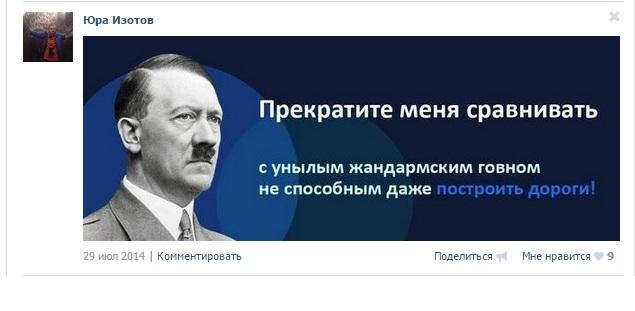 Изотов и Гитлер.jpg