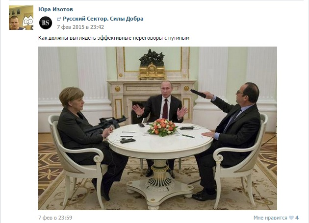 Переговоры с Путиным.jpg