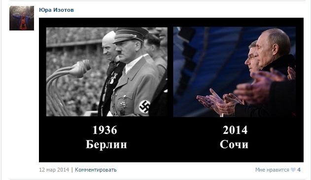 Сравнивает Путина с Гитлером.jpg