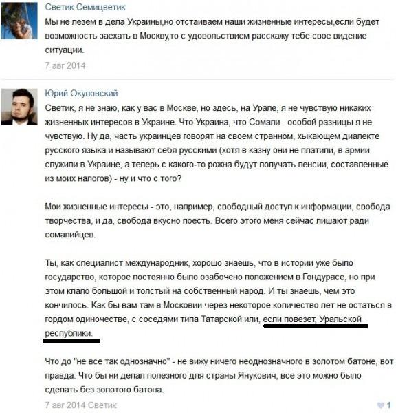 Уральская республика Окуловский.jpg