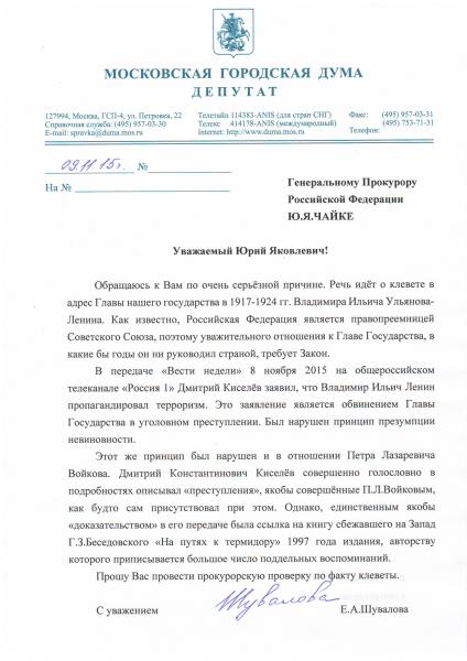 generalnaya-prokuratura-vesti-nedeli-dmitrij-kiselyov.png798240153generalnaya-prokuratura-vesti-nedeli-dmitrij-kiselyov-424x600.png