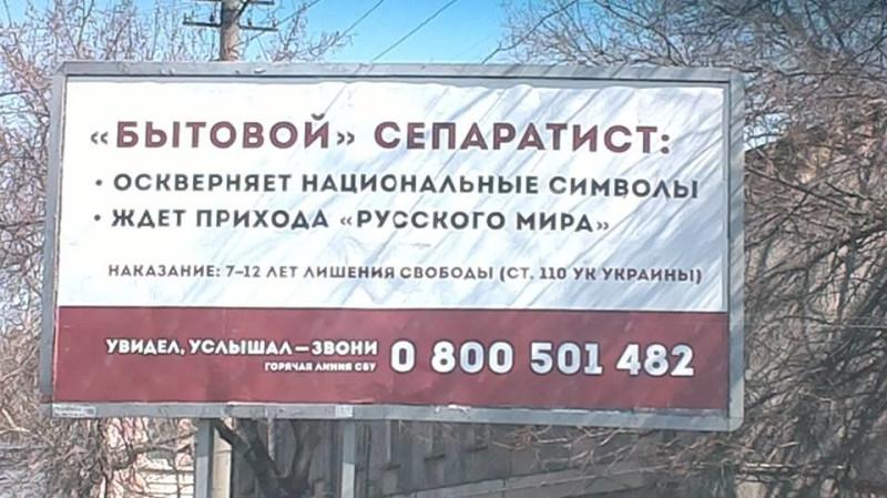 бытовойсепаратист_билборд(1).jpg