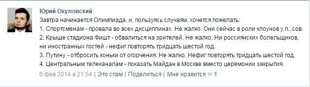 цитата Окуловского.jpg