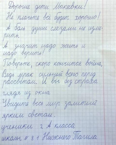 Письмо школьника.jpg