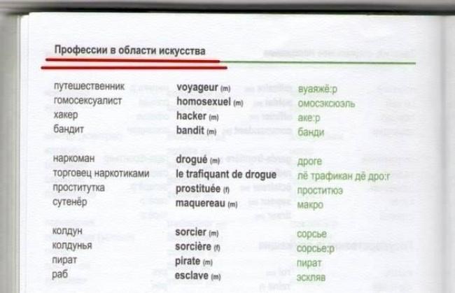 Учебник французского.jpg