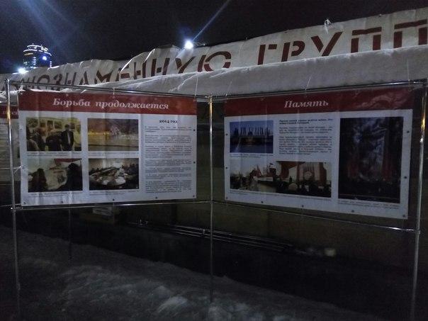 Пикет в Екатеринбурге 03.jpg