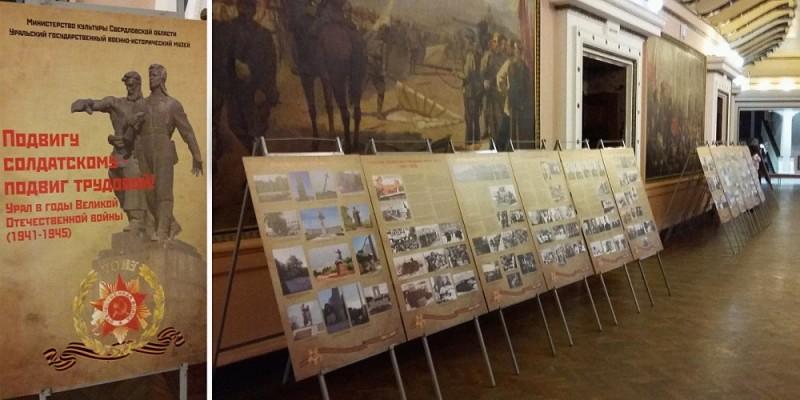 Выставка Подвигу солдатскому Подвиг трудовой.jpg