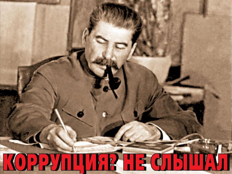 Сталин и коррупция.jpg